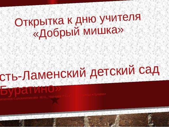 Открытка к дню учителя «Добрый мишка» Усть-Ламенский детский сад «Буратино» В...
