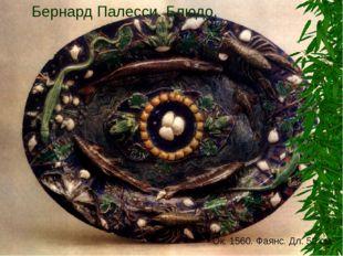 Восьмируч- ная ваза Испания, Андалузия. 16 век. Прозрачное зеленое стекло. Вы