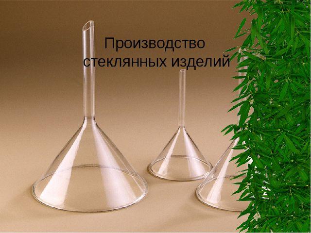 Химическое стекло К2O·CaO·6SiO2 (тугоплавкое) К2O·PbO·6SiO2 Хрустальное стекло