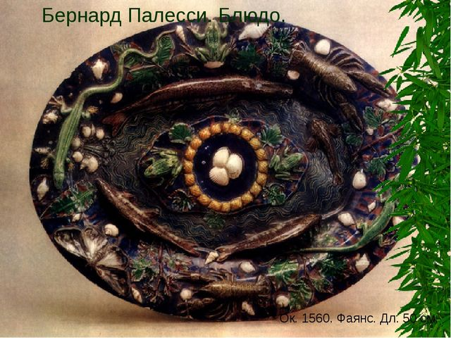 Восьмируч- ная ваза Испания, Андалузия. 16 век. Прозрачное зеленое стекло. Вы...