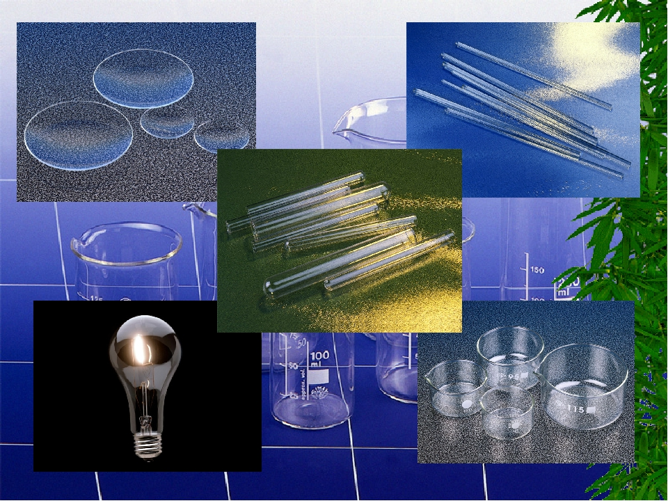 Оконное стекло Химический состав: Na2CaSi6O14 или Na2O·CaO·6SiO2, где Na2O –...