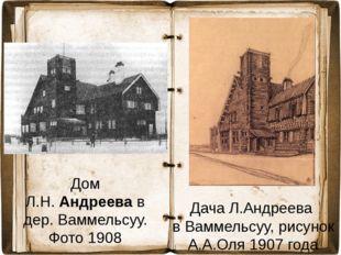 ДачаЛ.Андреева в Ваммельсуу, рисунок А.А.Оля 1907 года Дом Л.Н.Андреевав