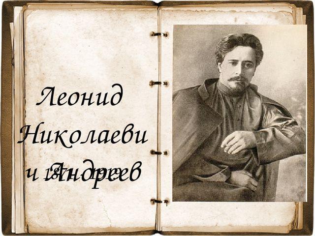 Леонид Николаевич Андреев 1871 - 1919