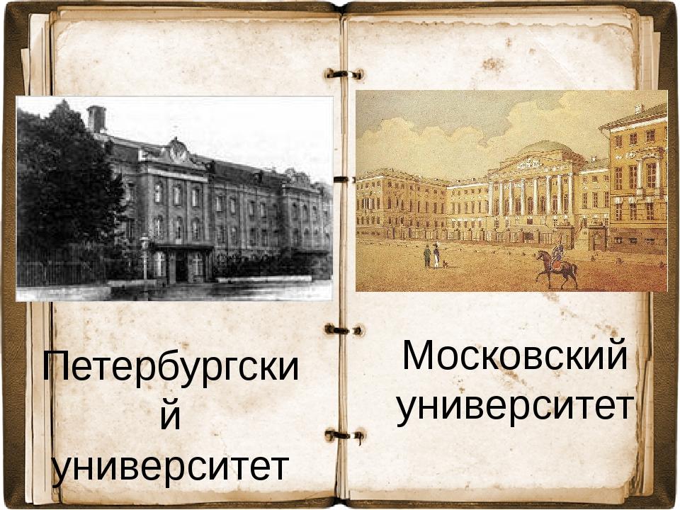 Петербургский университет Московский университет