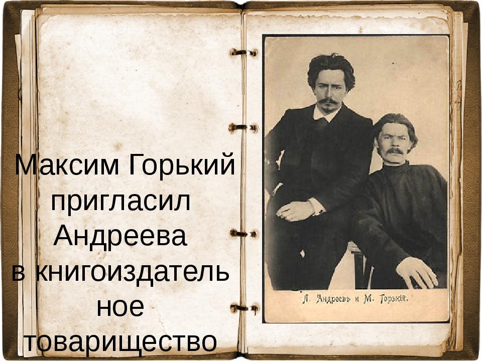 Максим Горький пригласил Андреева вкнигоиздательное товарищество «Знание»