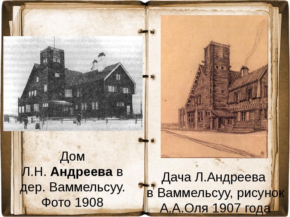 ДачаЛ.Андреева в Ваммельсуу, рисунок А.А.Оля 1907 года Дом Л.Н.Андреевав...