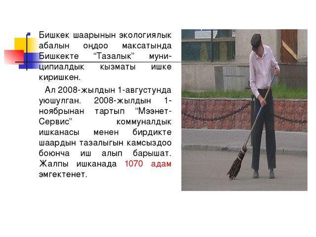 """Бишкек шаарынын экологиялык абалын оңдоо максатында Бишкекте """"Тазалык"""" муни-ц..."""
