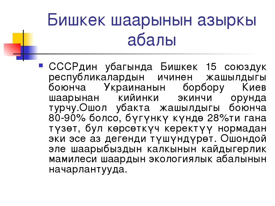Бишкек шаарынын азыркы абалы СССРдин убагында Бишкек 15 союздук республикалар...