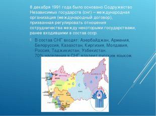 8 декабря 1991 года было основано Содружество Независимых государств (снг) –