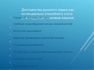 Достоинства русского языка как потенциально способного стать доминирующим мир