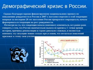 Демографический кризис в России. Однако благодаря хорошо финансируемому нацио