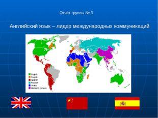Положение английского языка в мире Английский язык был и продолжает оставатьс