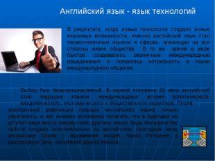 Выводы: Подводя итоги исследовательской работы, можно отметить, что русский я