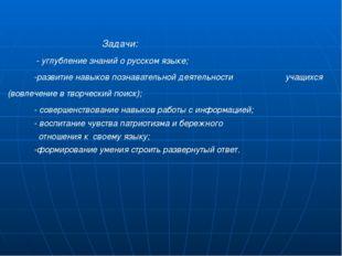 Задачи: - углубление знаний о русском языке; -развитие навыков познавательно