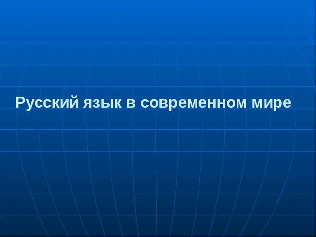 Русский язык в современном мире