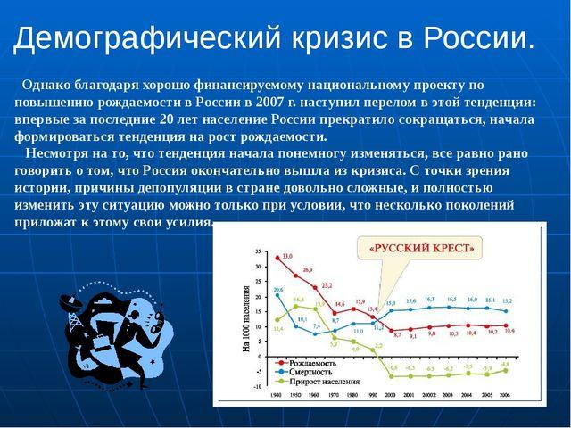 Демографический кризис в России. Однако благодаря хорошо финансируемому нацио...