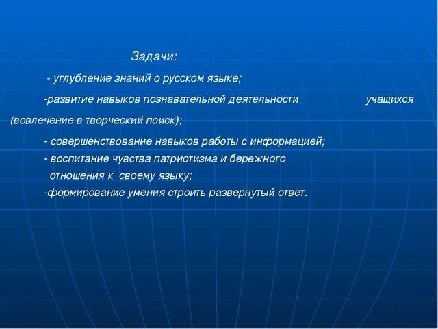Задачи: - углубление знаний о русском языке; -развитие навыков познавательно...