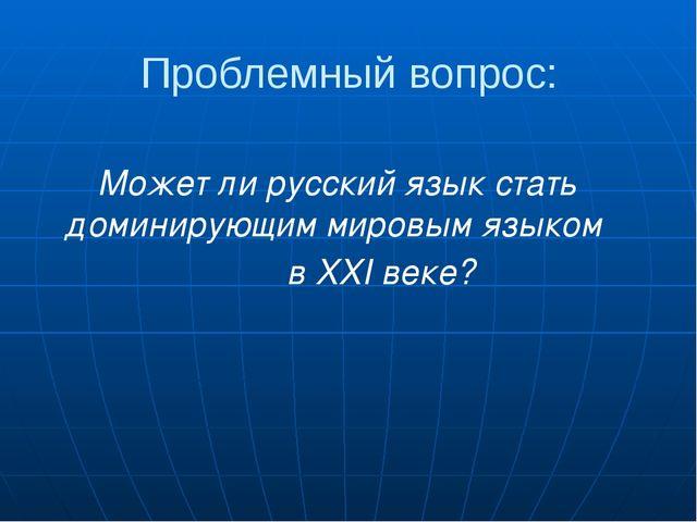 Проблемный вопрос: Может ли русский язык стать доминирующим мировым языком в...