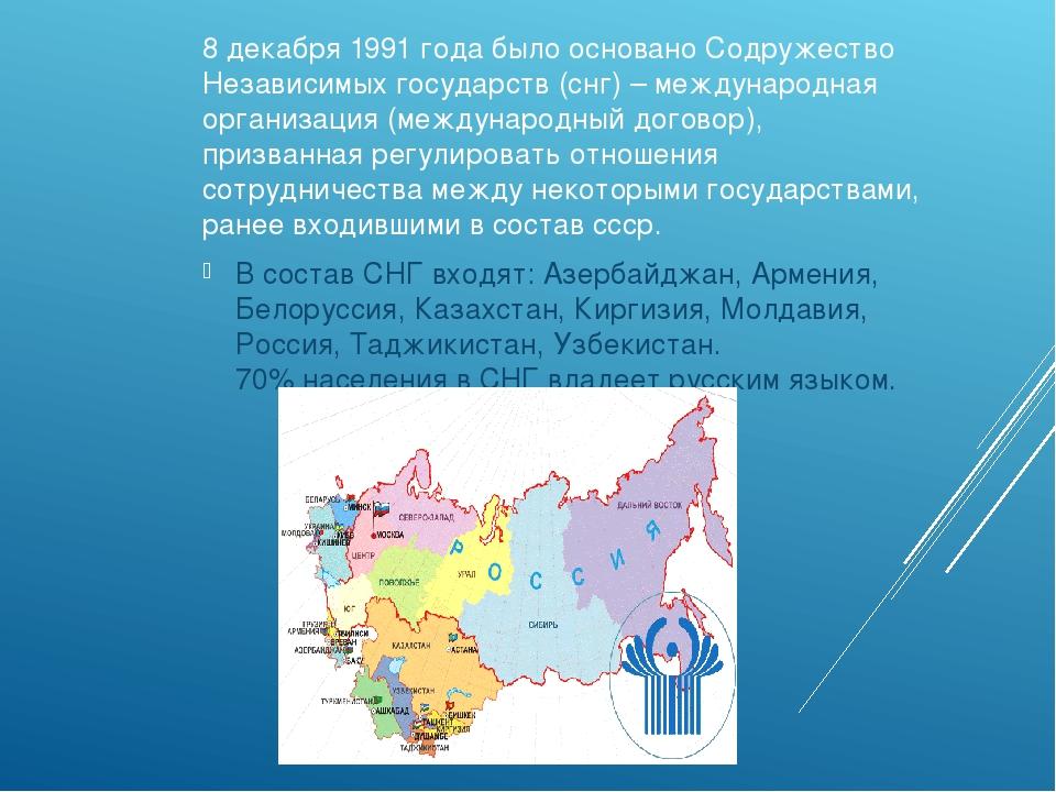8 декабря 1991 года было основано Содружество Независимых государств (снг) –...
