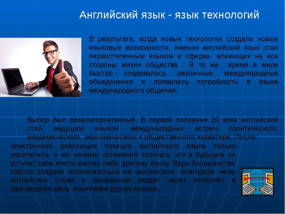 Выводы: Подводя итоги исследовательской работы, можно отметить, что русский я...