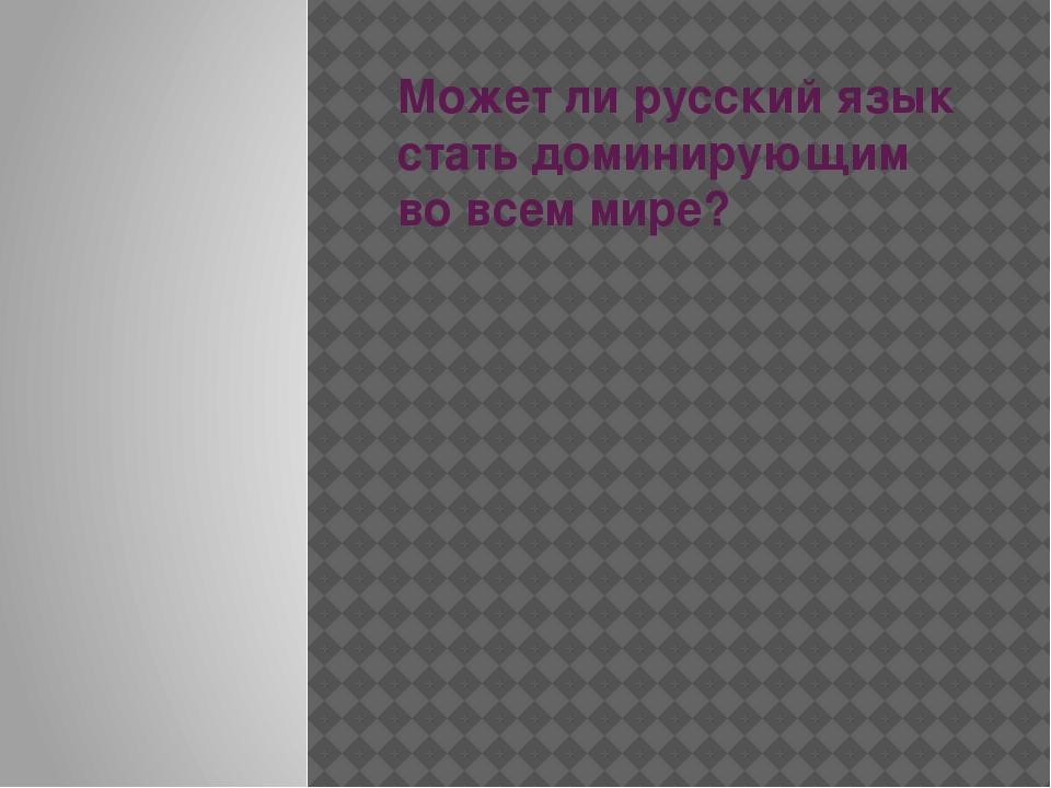 Как повысить статус русского языка Преодоление демографического кризиса в Рос...