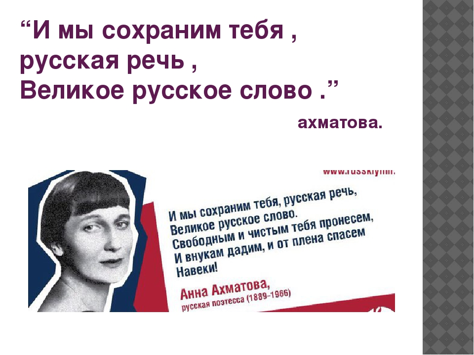 Берегите наш язык! Наш прекрасный русский язык..