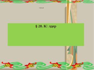 § 28. Көлдер IV. Жаңа сабақ