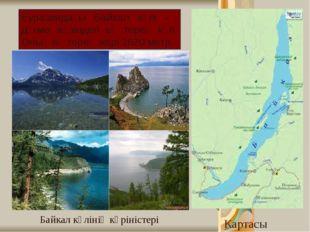 Еуразиядағы Байкал көлі - дүние жүзіндегі ең терең көл. Оның ең терең жері 16