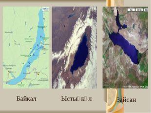 Байкал Ыстықкөл Зайсан