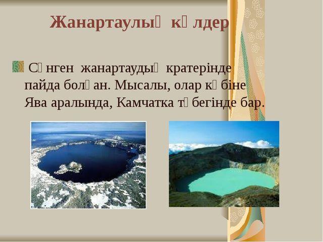 Жанартаулық көлдер Сөнген жанартаудың кратерінде пайда болған. Мысалы, олар к...