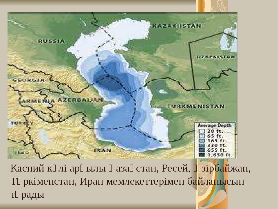 Каспий көлі арқылы Қазақстан, Ресей, Әзірбайжан, Түркіменстан, Иран мемлекетт...