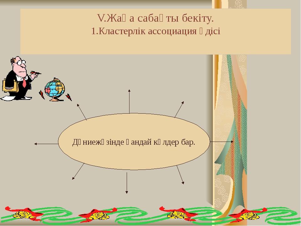V.Жаңа сабақты бекіту. 1.Кластерлік ассоциация әдісі Дүниежүзінде қандай көлд...