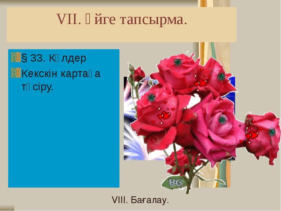 VII. Үйге тапсырма. § 33. Көлдер Кекскін картаға түсіру. VIII. Бағалау.