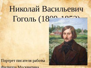 Николай Васильевич Гоголь (1809-1852) Портрет писателя работы Филиппа Москвит