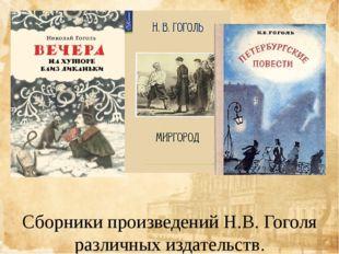 Сборники произведений Н.В. Гоголя различных издательств.
