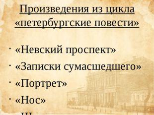 Произведения из цикла «петербургские повести» «Невский проспект» «Записки сум