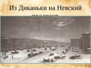 Из Диканьки на Невский проспект.