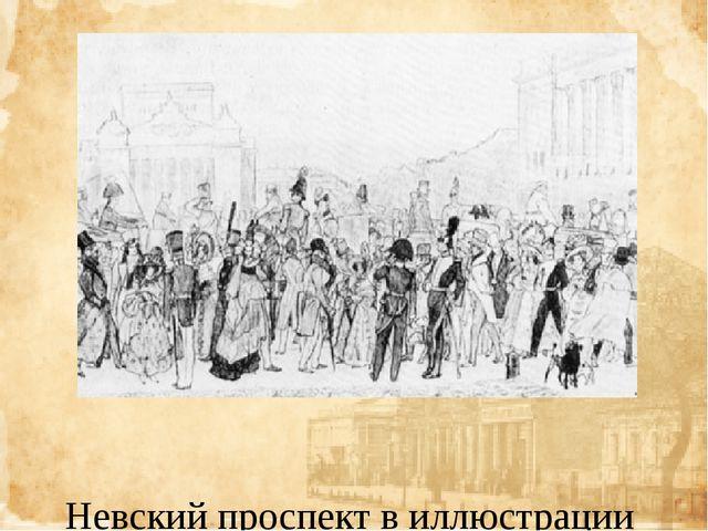 Невский проспект в иллюстрации Д. Кардовского