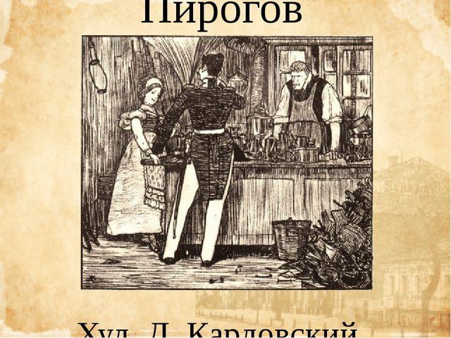 Пирогов Худ. Д. Кардовский