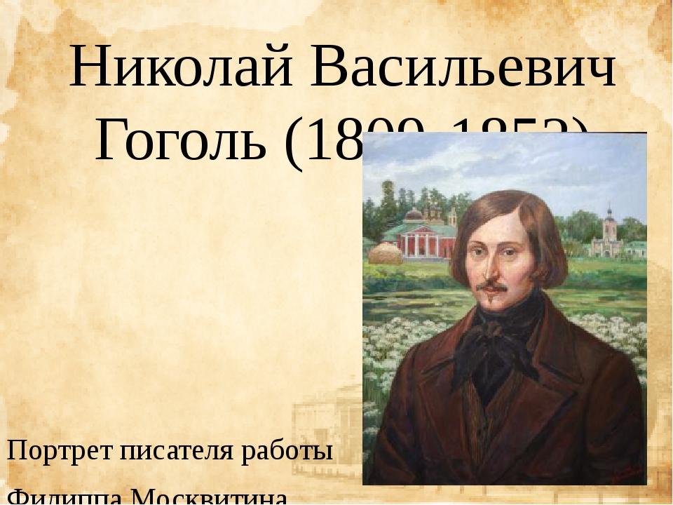 Николай Васильевич Гоголь (1809-1852) Портрет писателя работы Филиппа Москвит...