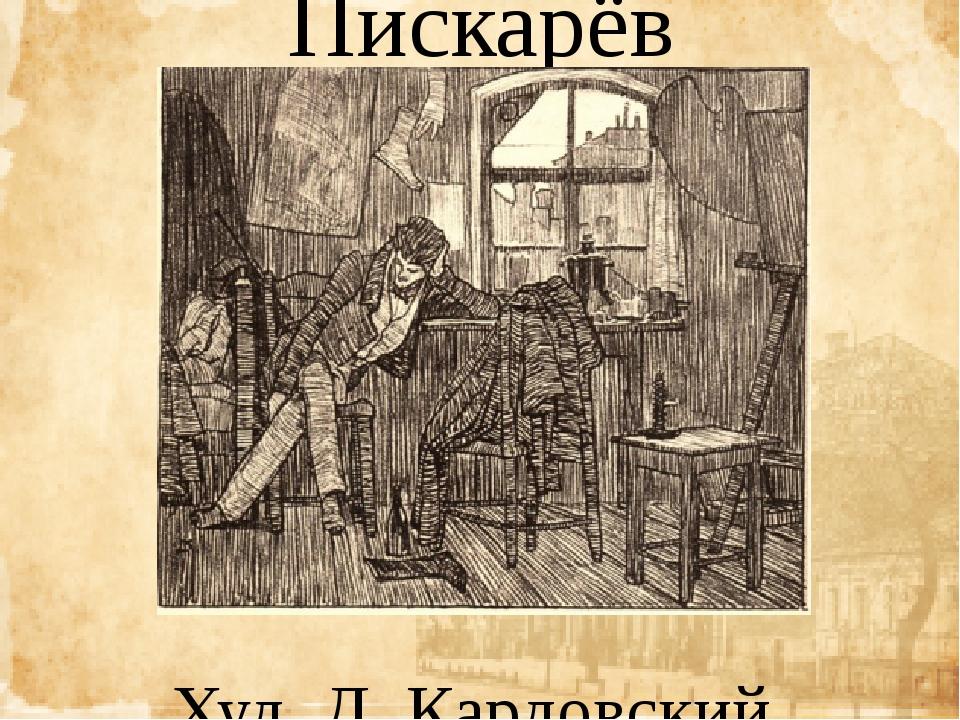 Пискарёв Худ. Д. Кардовский