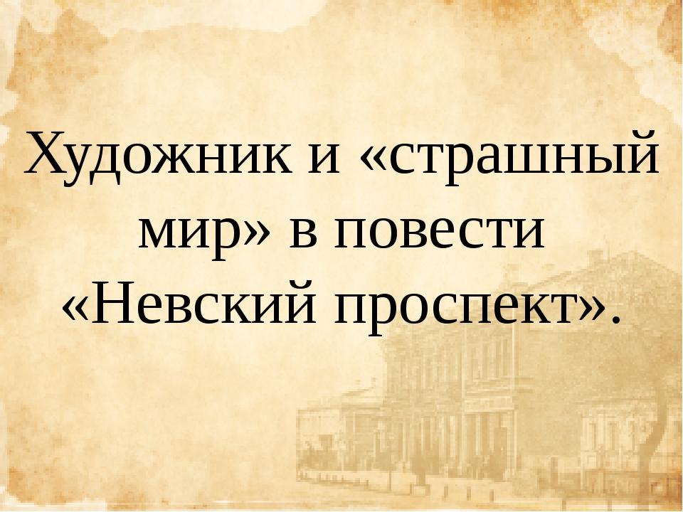 Художник и «страшный мир» в повести «Невский проспект».