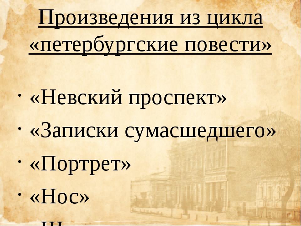 Произведения из цикла «петербургские повести» «Невский проспект» «Записки сум...