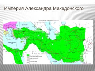 Империя Александра Македонского