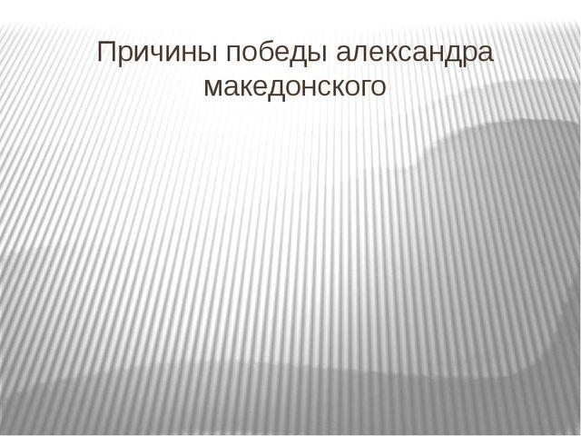 Причины победы александра македонского