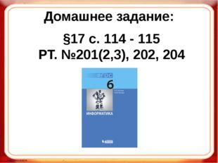 Домашнее задание: §17 с. 114 - 115 РТ. №201(2,3), 202, 204