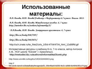Использованные материалы: Л.Л. Босова, А.Ю. Босова Учебники « Информатика 6,7