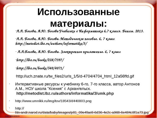 Использованные материалы: Л.Л. Босова, А.Ю. Босова Учебники « Информатика 6,7...