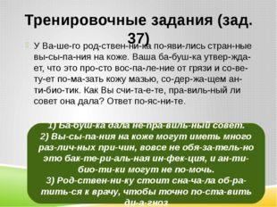 Тренировочные задания (зад. 37) У Вашего родственника появились стран