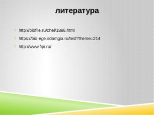 литература http://biofile.ru/chel/1886.html https://bio-ege.sdamgia.ru/test?t